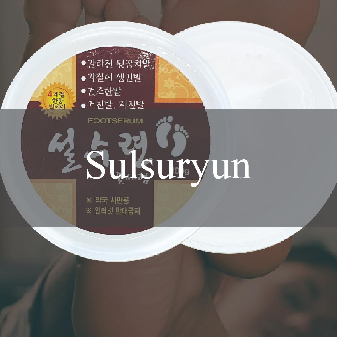 Myellure sulsuryun